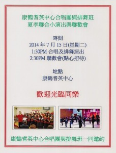 Chorus+LineDance_Flyer140715JPGC
