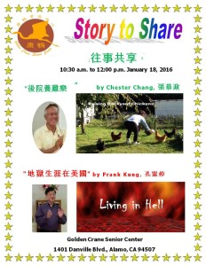 Story to tell flyer 01 18 2016